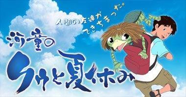 Kappa no Coo to Natsuyasumi BD Subtitle Indonesia